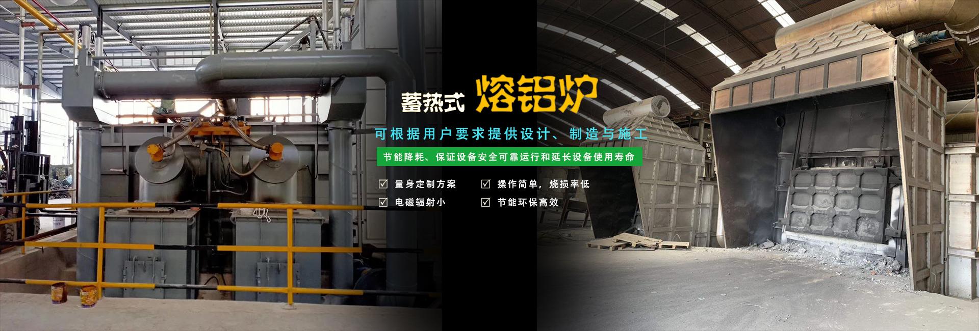 燃烧器厂家,熔铝炉,脉冲式布袋除尘器